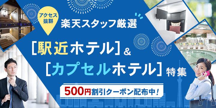 楽天スタッフ厳選【駅近ホテル】&【カプセルホテル】特集