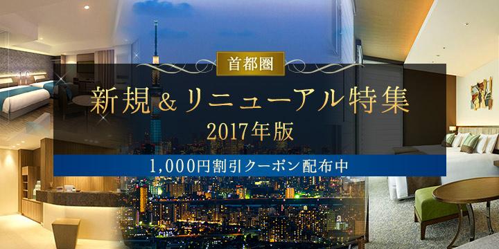 新規&リニューアル特集☆2017年版