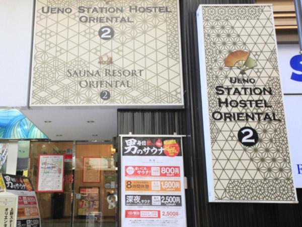 上野ステーションホステル オリエンタル 2(旧:カプセルサウナ ニューセンチュリー)