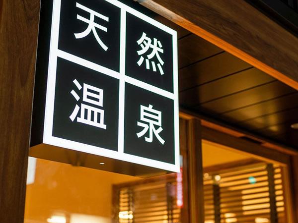 スーパーホテルPremier銀座 天然温泉 奥湯河原の湯(2018年10月19日新規オープン)