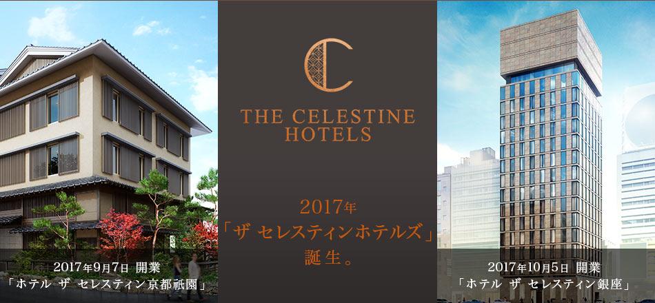 2017年「ザ セレスティンホテルズ」誕生