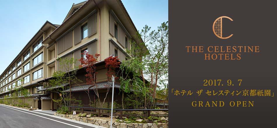 2017.9.7「ホテル ザ セレスティン京都祇園」GRAND OPEN