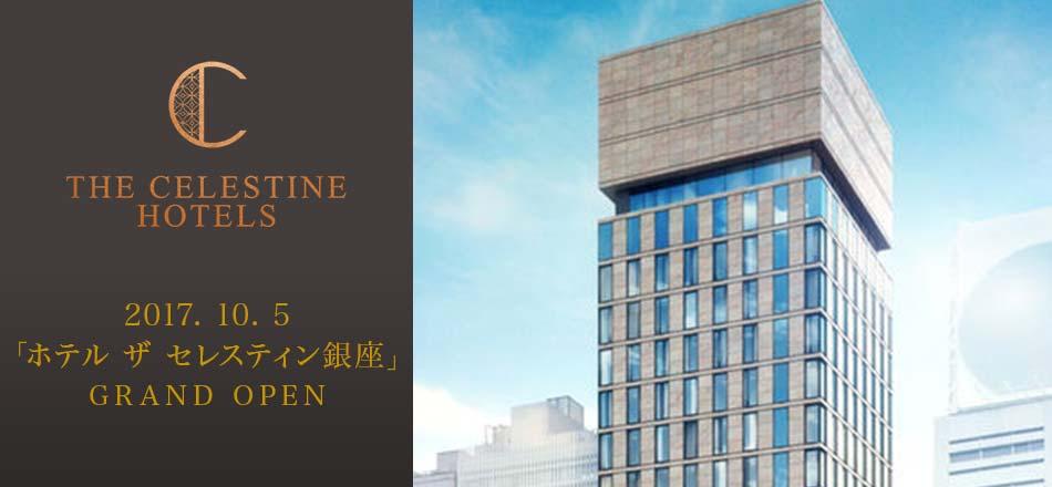 2017.10.5「ホテル ザ セレスティン銀座」GRAND OPEN