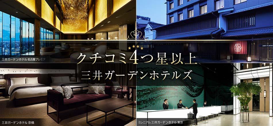 三井ガーデンホテルズ クチコミ4つ星以上