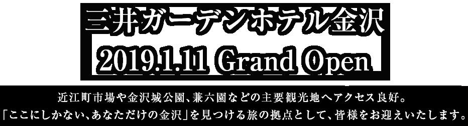 三井ガーデンホテル金沢 開業特集