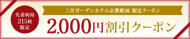 三井ガーデンホテルズ京都駅前限定クーポン