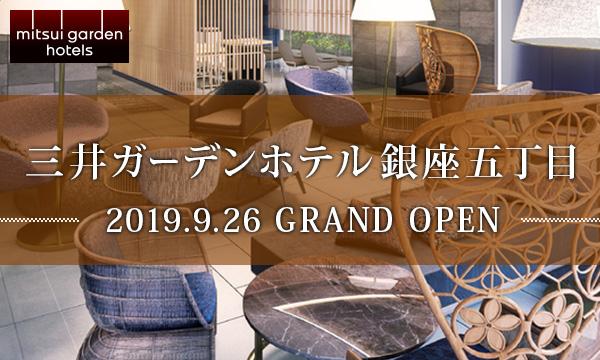 三井ガーデンホテル 銀座五丁目