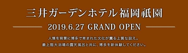 三井ガーデンホテル 福岡祇園
