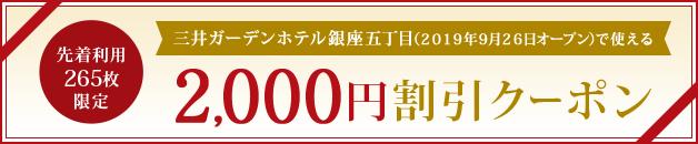 三井ガーデンホテル銀座五丁目(2019年9月26日オープン)で使える2,000円クーポン
