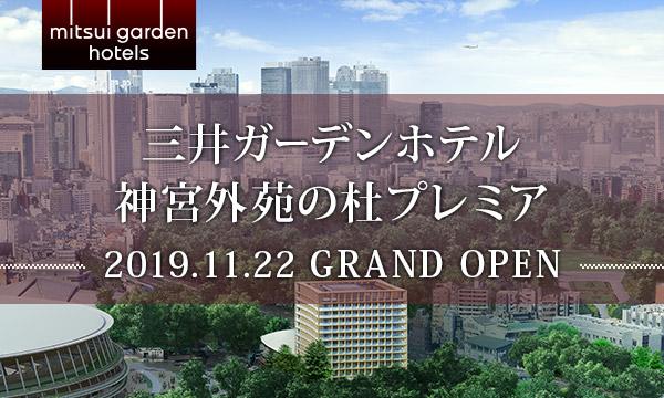 三井ガーデンホテル神宮外苑の杜プレミア 2019.11.22 GRAND OPEN