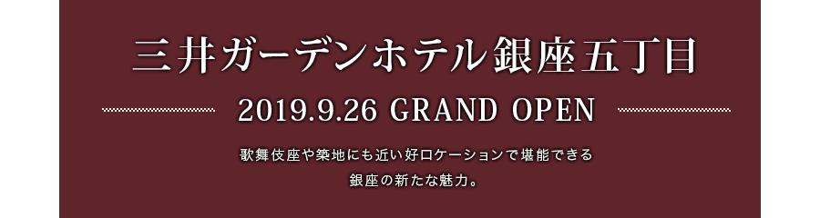 三井ガーデンホテル銀座五丁目 2019.9.26 GRAND OPEN