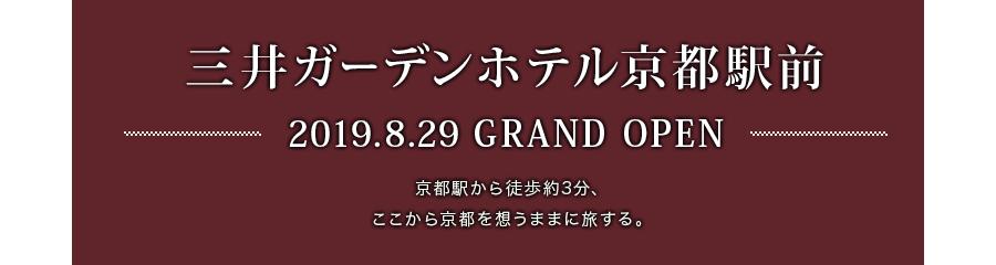 三井ガーデンホテル京都駅前 2019.8.29 GRAND OPEN