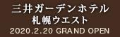 三井ガーデンホテルズ開業特集
