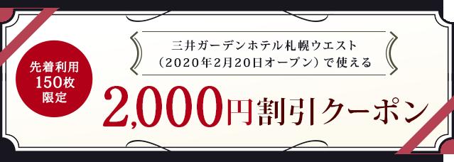 三井ガーデンホテル六本木プレミア(2020年1月24日オープン)で使える2,000円クーポン