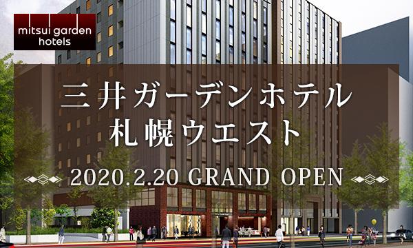 三井ガーデンホテル札幌ウエスト 2020年2月20日GRAND OPEN