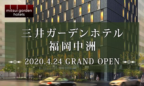 三井ガーデンホテル福岡中洲 2020年4月24日GRAND OPEN