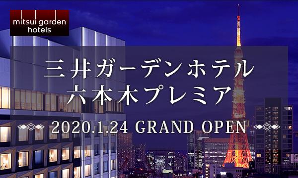 三井ガーデンホテル六本木プレミア 2020年1月24日 GRAND OPEN