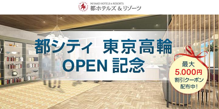 都シティ 東京高輪 OPEN記念