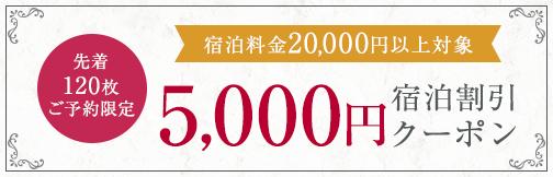 5,000円宿泊割引クーポン