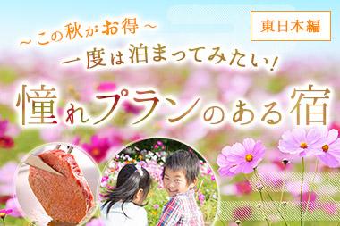 憧れプランのある宿【東日本編】