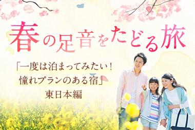春の足音をたどる旅【東日本編】