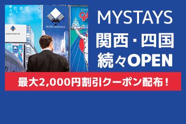 最大2,000円クーポン配布!