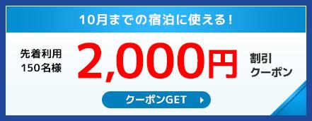 先着利用150名様 2,000円割引クーポン