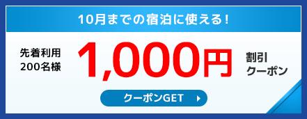 先着利用200名様 1,000円割引クーポン