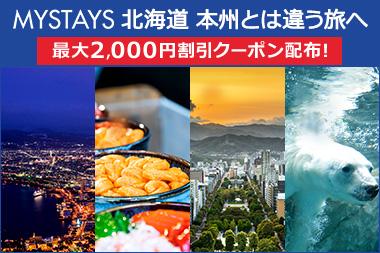 最大2,000円割引クーポン