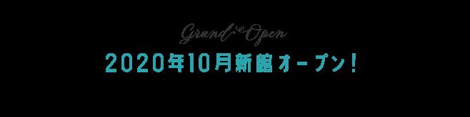 2020年10月新館オープン!ホットクロスポイント サンタモニカ