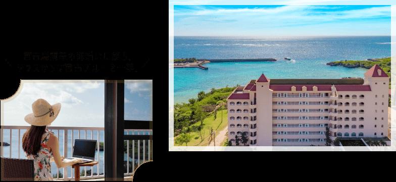 宮古島南岸の海沿いに建ち、テラスからは宮古ブルーを一望。