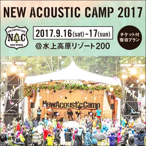 1人利用♪相部屋でお得に!!【New Acoustic Camp2017】2日通し券×素泊まりプラン