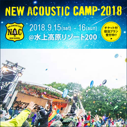 【New Acoustic Camp2018】9月16日入場券×素泊まりプラン