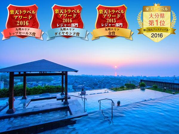 別府温泉 杉乃井ホテル