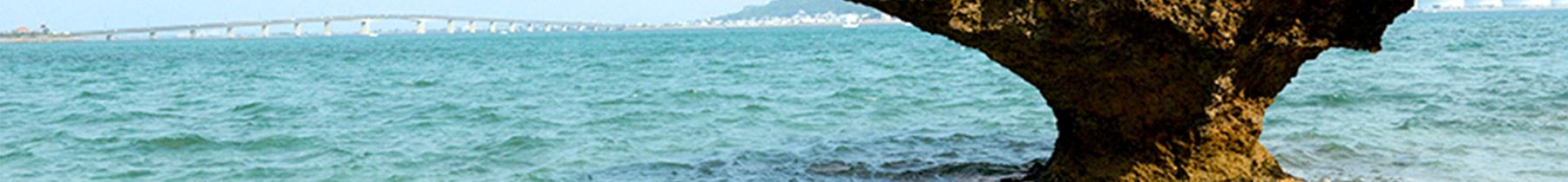 島人のように旅する沖縄