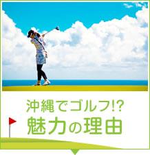 沖縄でゴルフ!? 魅力の理由