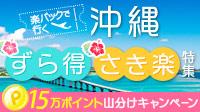 沖縄 ずら得・さき楽特集