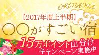 沖縄 ○○がすごい宿特集