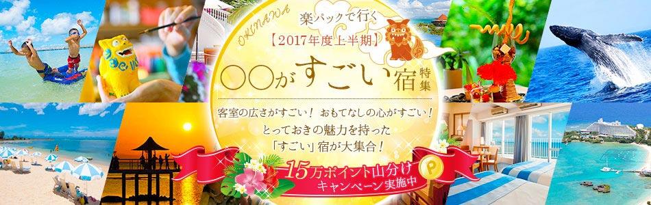 沖縄 ○○がすごい宿特集【2017年度上半期】
