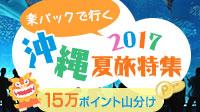 2017 沖縄 夏旅特集