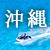 写真 海遊びラストチャンス【楽パックで行く 沖縄旅行】