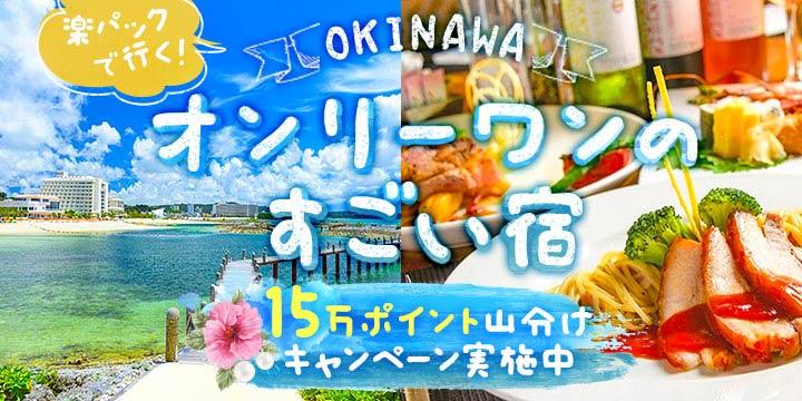 沖縄 楽パックで行く!オンリーワンのすごい宿