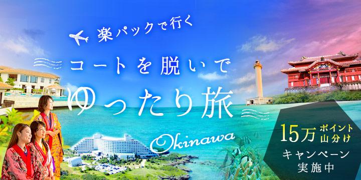 楽パック×沖縄 コートを脱いでゆったり旅 15万ポイント山分けキャンペーン実施中