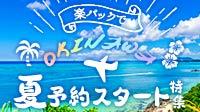 夏予約スタート★沖縄特集★