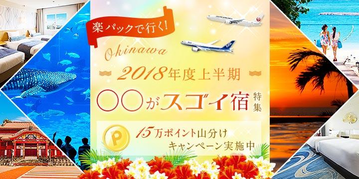 沖縄【2018年度上半期】○○がスゴイ宿特集