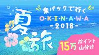 2018沖縄「夏旅」特集♪