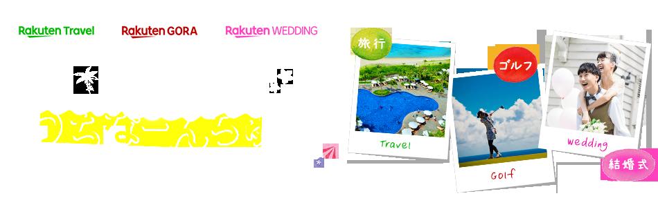 沖縄県民限定!うちなーんちゅ特集