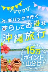 ずらしてお得な沖縄旅行♪