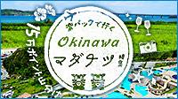 OKINAWA マダナツ特集♪