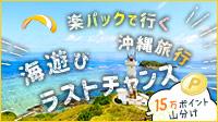 沖縄海遊びラストチャンス♪